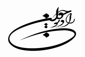 20130630181938_96969929790330098_logo_radio_javan