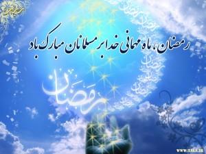 ماه-رمضان-مبارک