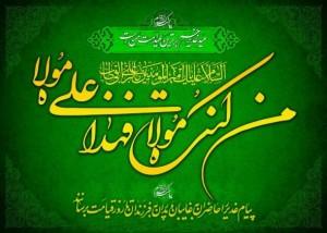 Profile-picture-eyd-ghadir-imam-ali-4132s4dfusd574896-1